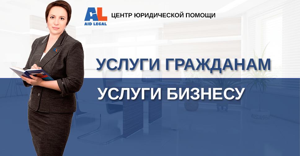 Адвокат по наследственному праву Мурманский переулок наследник по завещанию Гагарина переулок
