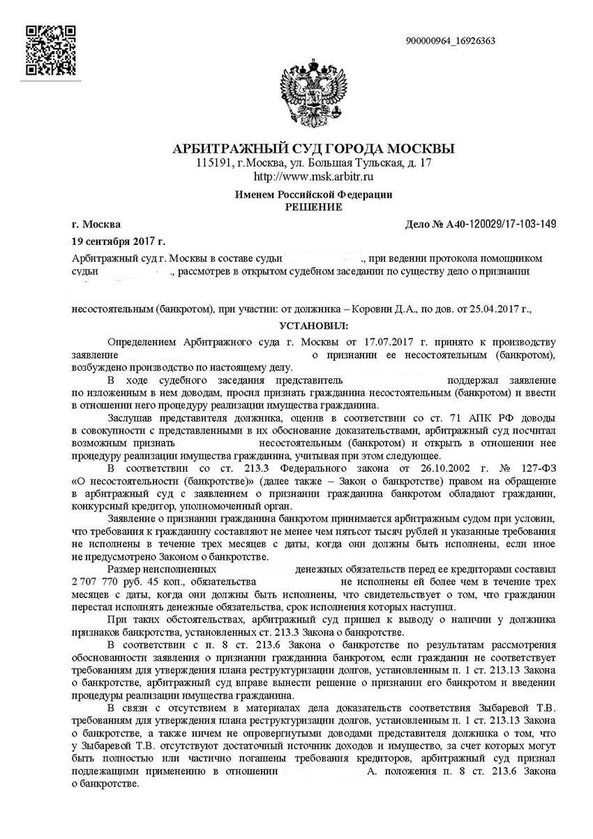 бесплатные юридические консультации по новогиреево